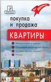 Брунгильд А.Г. - Покупка и продажа квартиры: законодательство и практика, оформление документов б обложка книги