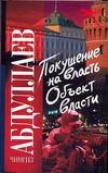 Абдуллаев Ч.А. - Покушение на власть обложка книги