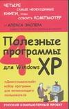 Полезные программы для Windows XP - фото 1