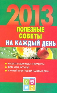 Полезные советы на каждый день 2013 года Григорьева А.И.