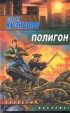 Кузнецов С. - Полигон' обложка книги