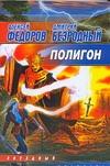 Федоров Алексей - Полигон' обложка книги
