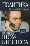 Пригожин И.И. - Политика - вершина шоу-бизнеса' обложка книги
