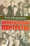 Медведев Р.А. - Политические портреты' обложка книги