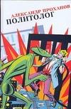Проханов А.А. - Политолог' обложка книги