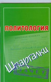 Князева С.А. - Политология обложка книги