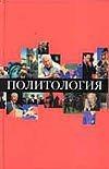Василик М.А. - Политология' обложка книги