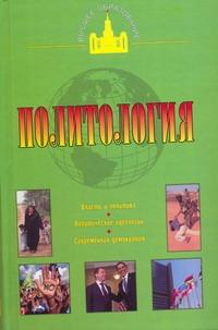 Пугачев В. П.: Политология