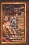 Полиция Российской Империи - фото 1