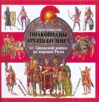 Полководцы Древнего мира Констам А.