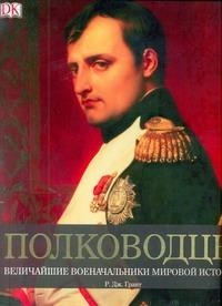 Полководцы. Величайшие военные лидеры в истории - фото 1