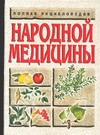 Полна энциклопедия народной медицины Конева Л.С.