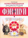 Полная иллюстрированная энциклопедия фен-шуй