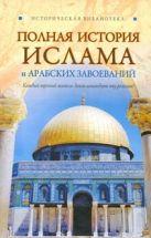 Попов А. - Полная история ислама и арабских завоеваний' обложка книги