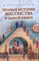 Спаров В. - Полная история масонства в одной книге' обложка книги