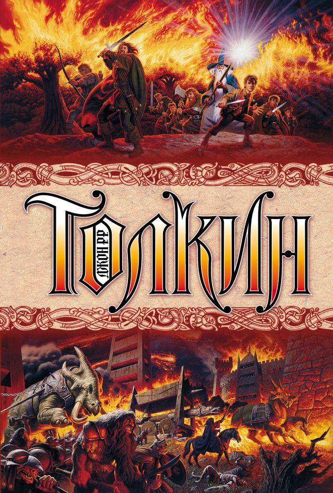 Толкин Д.Р.Р. - Полная история Средиземья. [Хоббит; Властелин колец; Сильмариллион] обложка книги