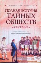 Благовещенский Г. - Полная история тайных обществ и сект мира' обложка книги