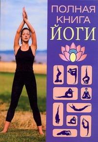 Полная книга йоги - фото 1