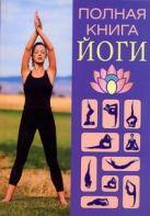 Севостьянов А.В. - Полная книга йоги' обложка книги