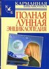 Полная лунная энциклопедия Кановская М.Б.
