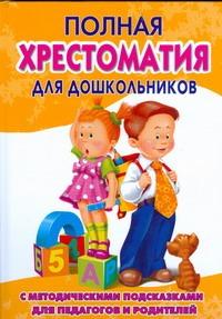 Томилова С.Д. - Полная хрестоматия для дошкольников. В 2 книгах. Книга 2 обложка книги