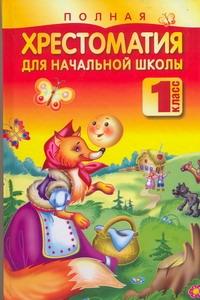 Полная хрестоматия для начальной школы. 1 класс Белов Н. В.