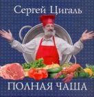 Цигаль С.В. - Полная чаша' обложка книги
