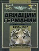 Шунков В.Н. - Полная энциклопедия авиации Германии Второй мировой войны 1939-1945 г' обложка книги