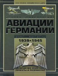 Полная энциклопедия авиации Германии Второй мировой войны 1939-1945 г Шунков В.Н.