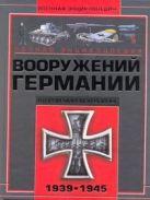 Шунков В.Н. - Полная энциклопедия вооружения Германии Второй мировой войны, 1939-1945' обложка книги