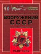 Шунков В.Н. - Полная энциклопедия вооружения СССР Второй мировой войны, 1939-1945' обложка книги