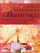Боденштейнер Сюзанна - Полная энциклопедия выпечки' обложка книги