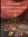 Судьина Н. - Полная энциклопедия гаданий' обложка книги