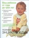 Полная энциклопедия для родителей. Ваш ребенок от года до трех Спенсер П.