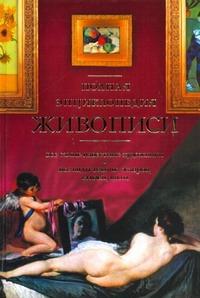 Полная энциклопедия живописи - фото 1
