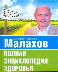 Малахов Г.П. - Полная энциклопедия здоровья обложка книги