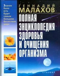 Полная энциклопедия здоровья и очищения организма Малахов Г.П.
