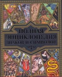 Полная энциклопедия знаков и символов Сладкова О.В.