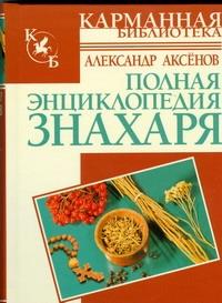 Полная энциклопедия знахаря Аксенов А.П.