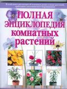 Маскаева Ю.В. - Полная энциклопедия комнатных растений' обложка книги