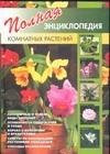 Полная энциклопедия комнатных растений Сергиенко Ю.В.