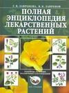 Полная энциклопедия лекарственных растений Лавренова Г.В.