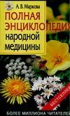 Полная энциклопедия народной медицины Маркова А.В.