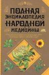 Полная энциклопедия народной медицины. В 2 т. Т. 2 Непокойчицкий Г.А.