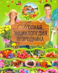 Полная энциклопедия огородника Севостьянова Н.Н.