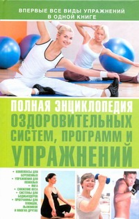 Полная энциклопедия оздоровительных систем, программ и упражнений Бурмакова О.П.