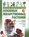 Полная энциклопедия основных лекарственных растений Лавренова Г.В.