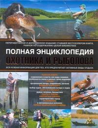 Полная энциклопедия охотника и рыболова Спарано Вин Т.