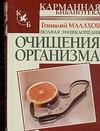 Полная энциклопедия очищения организма Малахов Г.П.