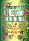 Яницкий Казимеж - Полная энциклопедия природной медицины обложка книги